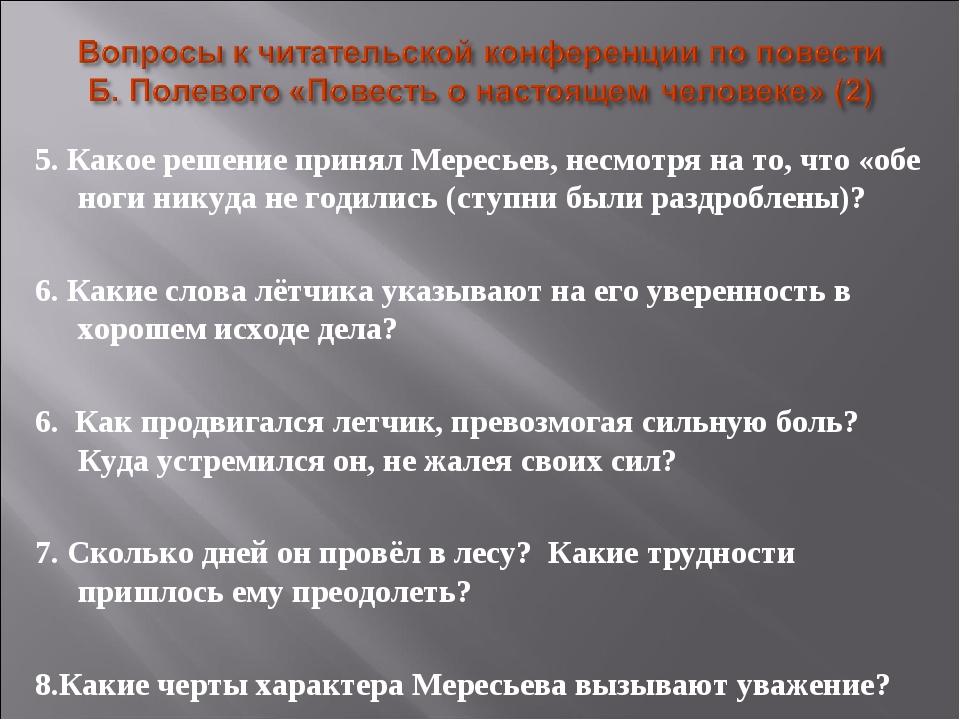 5. Какое решение принял Мересьев, несмотря на то, что «обе ноги никуда не год...