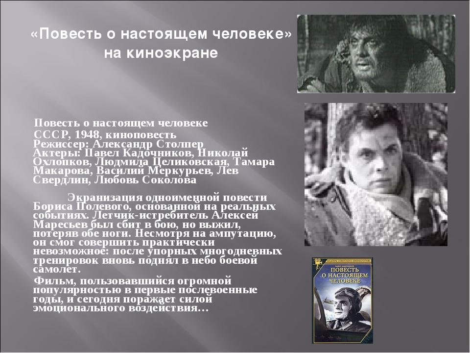 Повесть о настоящем человеке СССР, 1948, киноповесть Режиссер: Александр Сто...