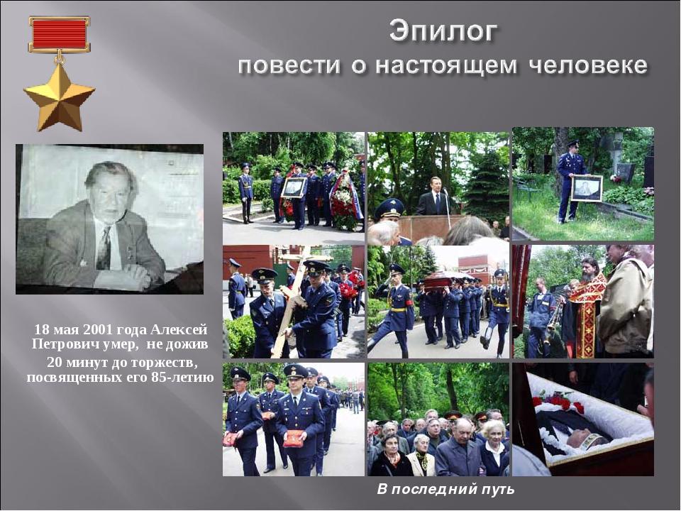 18 мая 2001 года Алексей Петрович умер, не дожив 20 минут до торжеств, посвящ...