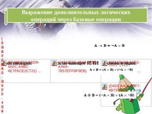 Выражение дополнительных логических операций через базовые операции