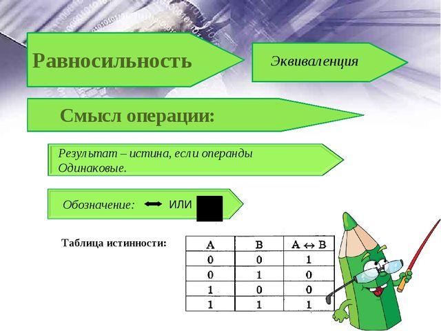 Таблица истинности: Смысл операции: Результат – истина, если операнды Одинако...