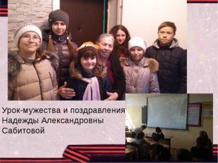 Урок-мужества и поздравления Надежды Александровны Сабитовой