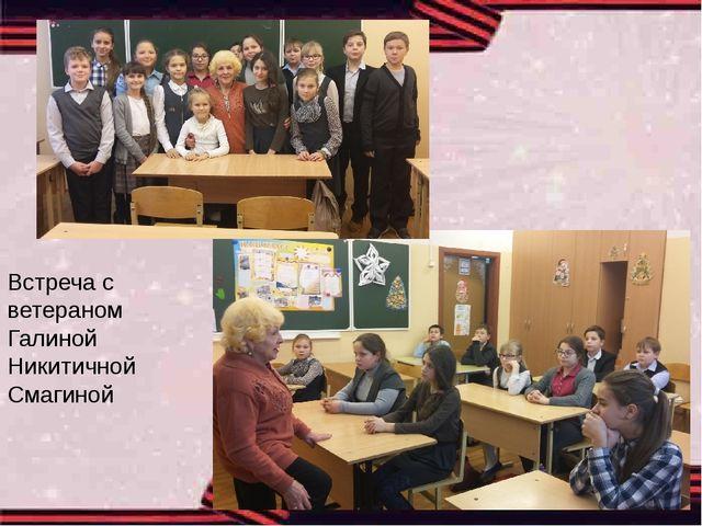 Встреча с ветераном Галиной Никитичной Смагиной