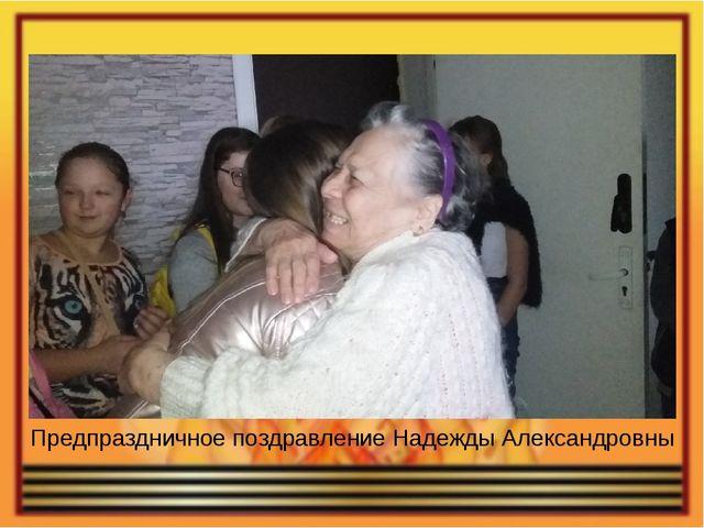 Предпраздничное поздравление Надежды Александровны