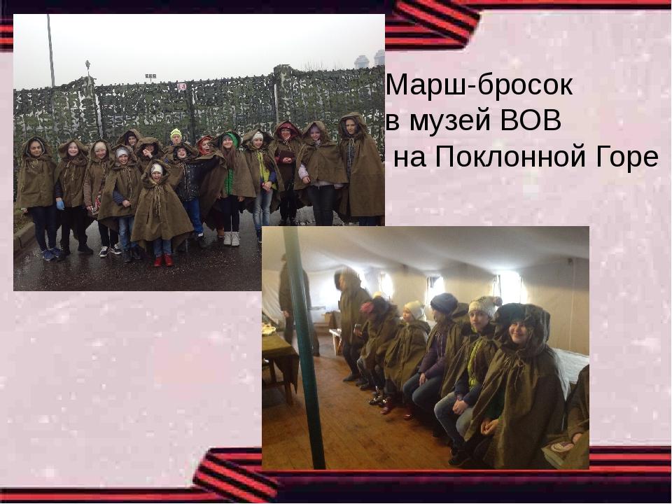 Марш-бросок в музей ВОВ на Поклонной Горе