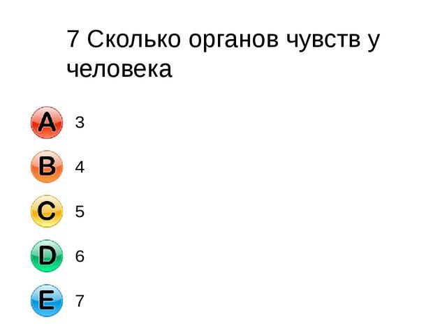 7 Сколько органов чувств у человека 3 4 5 6 7