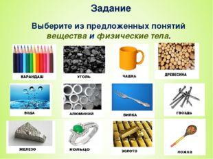 Задание Выберите из предложенных понятий вещества и физические тела. ложка
