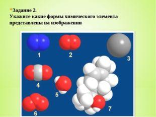 Задание 2. Укажите какие формы химического элемента представлены на изображении