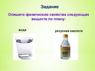 Задание Опишите физические свойства следующих веществ по плану: вода уксусная
