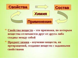Свойства веществ – это признаки, по которым вещества отличаются друг от друга