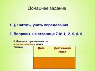 1. § 1читать, учить определения 2. Вопросы на странице 7-8: 1, 2, 6, 8, 9 Дом