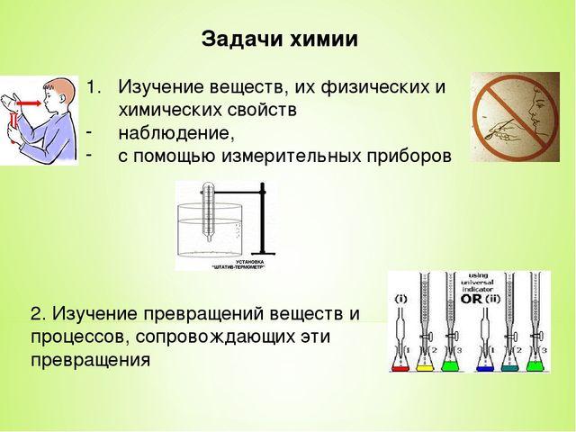 Задачи химии Изучение веществ, их физических и химических свойств наблюдение,...