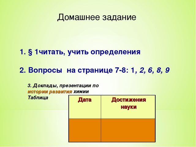 1. § 1читать, учить определения 2. Вопросы на странице 7-8: 1, 2, 6, 8, 9 Дом...