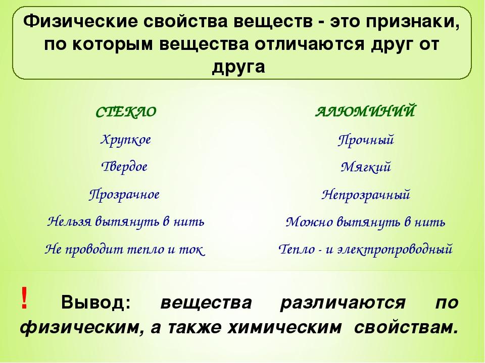 Физические свойства веществ - это признаки, по которым вещества отличаются д...