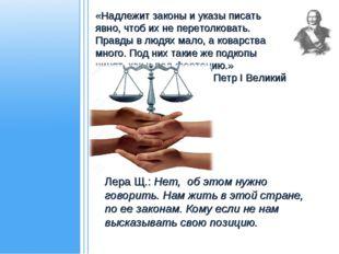 «Надлежит законы и указы писать явно, чтоб их не перетолковать. Правды в людя