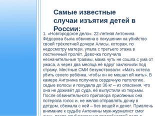 Самые известные случаи изъятия детей в России: 1. «Новгородское дело». 22-лет