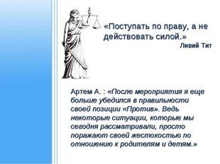«Поступать по праву, а не действовать силой.» Ливий Тит  Артем А. : «После м