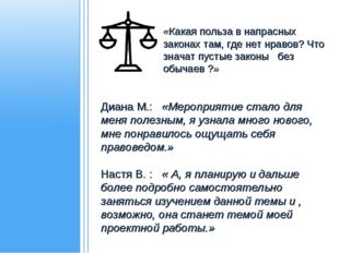 «Какая польза в напрасных законах там, где нет нравов? Что значат пустые зако
