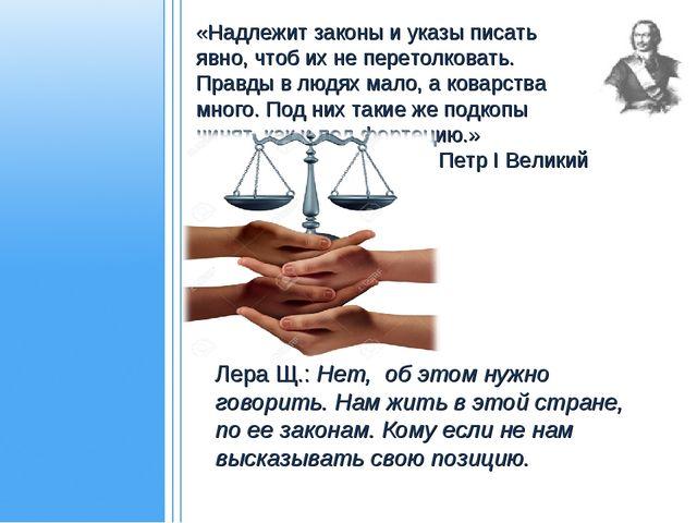 «Надлежит законы и указы писать явно, чтоб их не перетолковать. Правды в людя...