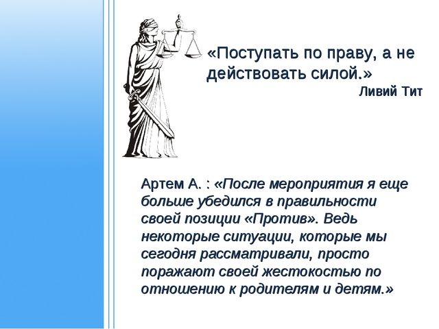 «Поступать по праву, а не действовать силой.» Ливий Тит  Артем А. : «После м...