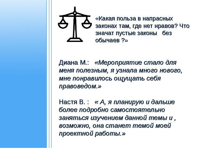 «Какая польза в напрасных законах там, где нет нравов? Что значат пустые зако...