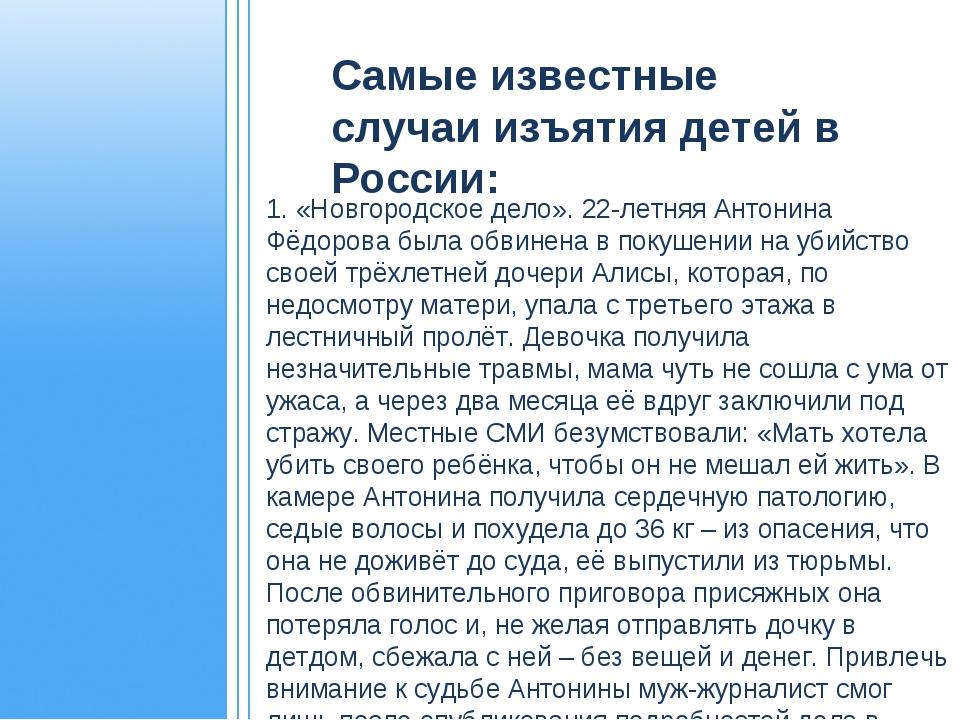 Самые известные случаи изъятия детей в России: 1. «Новгородское дело». 22-лет...