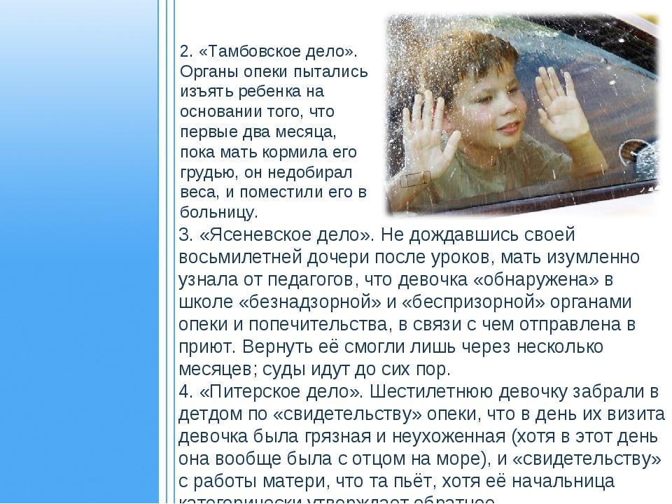 3. «Ясеневское дело». Не дождавшись своей восьмилетней дочери после уроков, м...