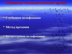 Основное технологическое время Метод продольной подачи Глубинное шлифование М