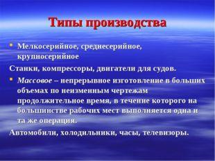 Типы производства Мелкосерийное, среднесерийное, крупносерийное Станки, компр