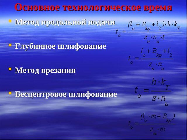 Основное технологическое время Метод продольной подачи Глубинное шлифование М...