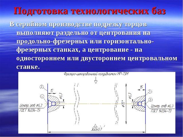 Подготовка технологических баз В серийном производстве подрезку торцов выполн...