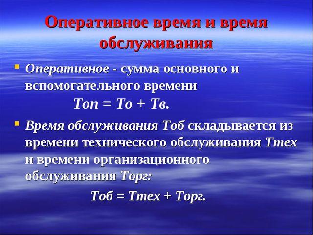 Оперативное время и время обслуживания Оперативное - сумма основного и вспомо...