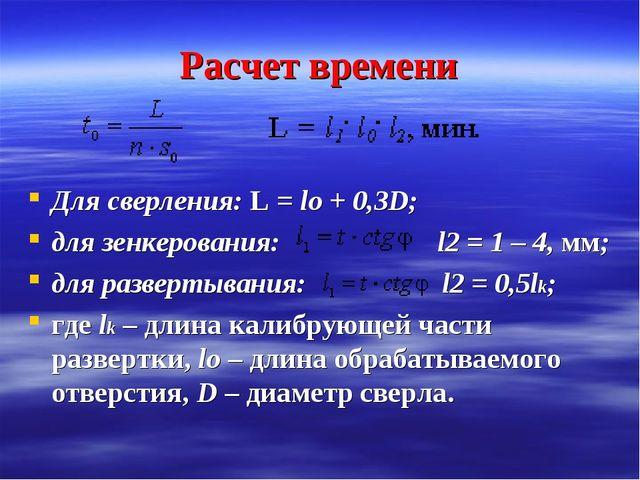 Расчет времени Для сверления: L = lo + 0,3D; для зенкерования:  l2 = 1 – 4...