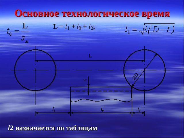 Основное технологическое время l2 назначается по таблицам