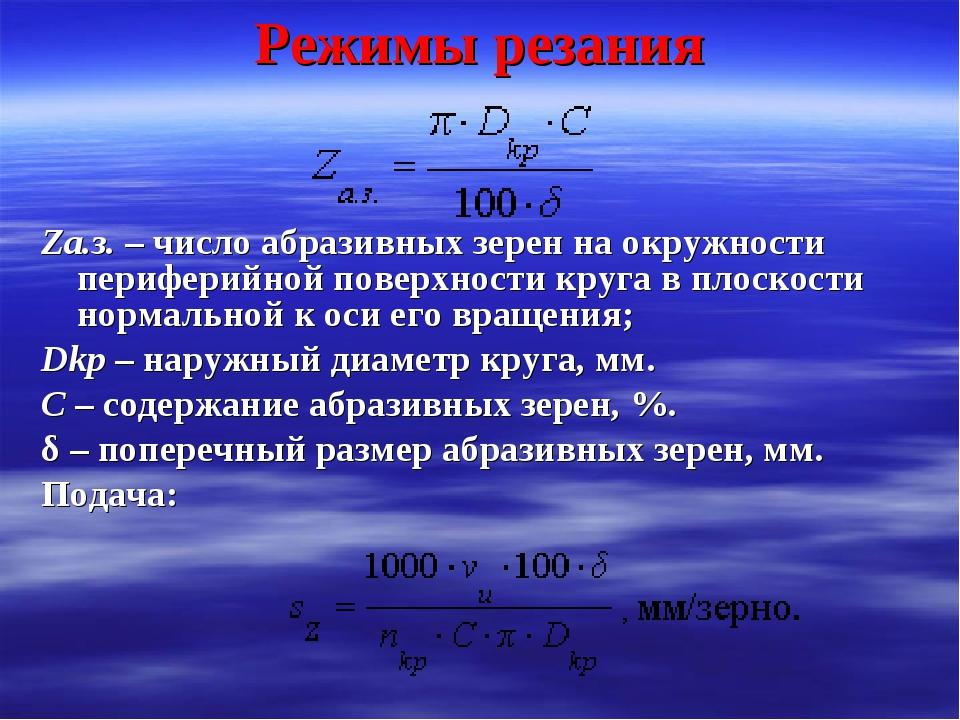 Режимы резания Zа.з. – число абразивных зерен на окружности периферийной пове...