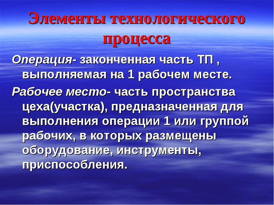 Элементы технологического процесса Операция- законченная часть ТП , выполняем...