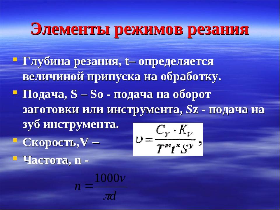Элементы режимов резания Глубина резания, t– определяется величиной припуска...