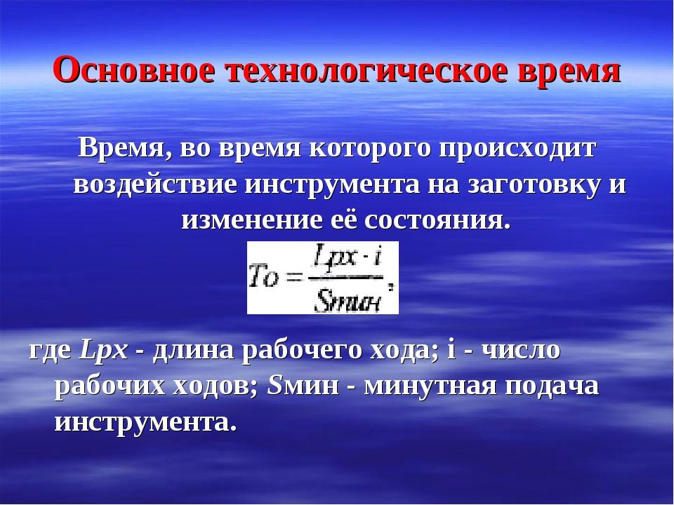 Основное технологическое время Время, во время которого происходит воздействи...