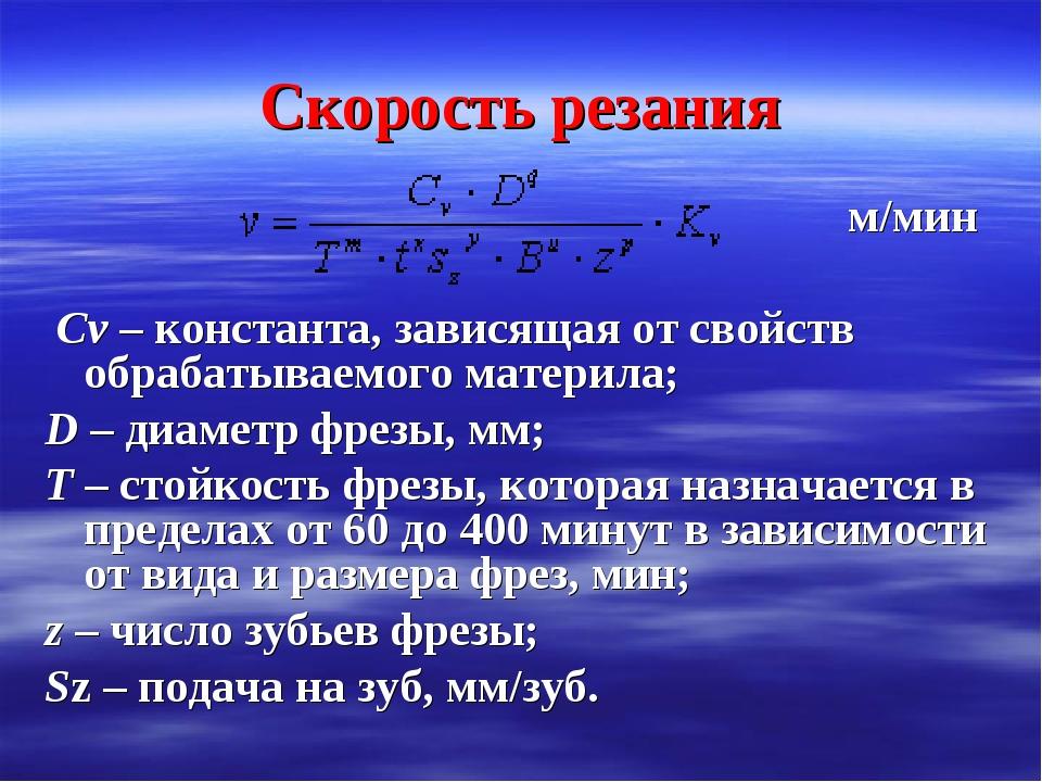 Скорость резания м/мин Сv – константа, зависящая от свойств обрабатываемого м...