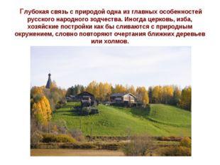Глубокая связь с природой одна из главных особенностей русского народного зо
