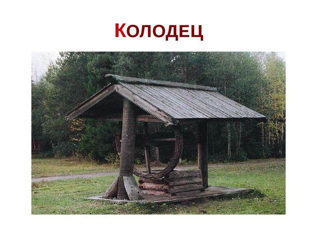 КОЛОДЕЦ