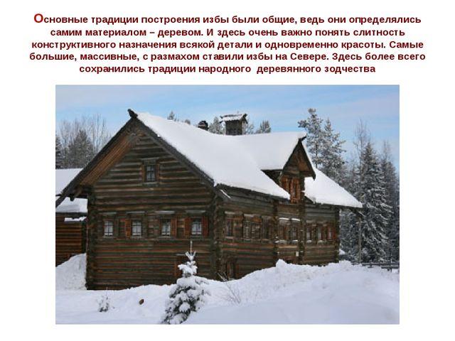 Основные традиции построения избы были общие, ведь они определялись самим мат...