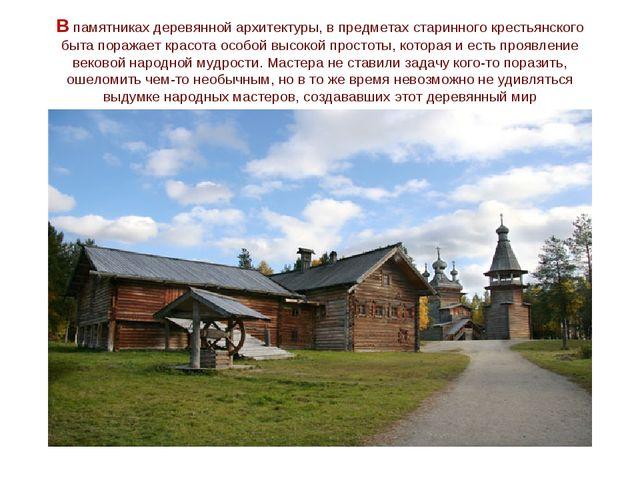 В памятниках деревянной архитектуры, в предметах старинного крестьянского быт...