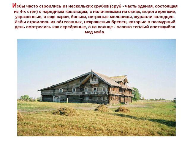 Избы часто строились из нескольких срубов (сруб - часть здания, состоящая из...
