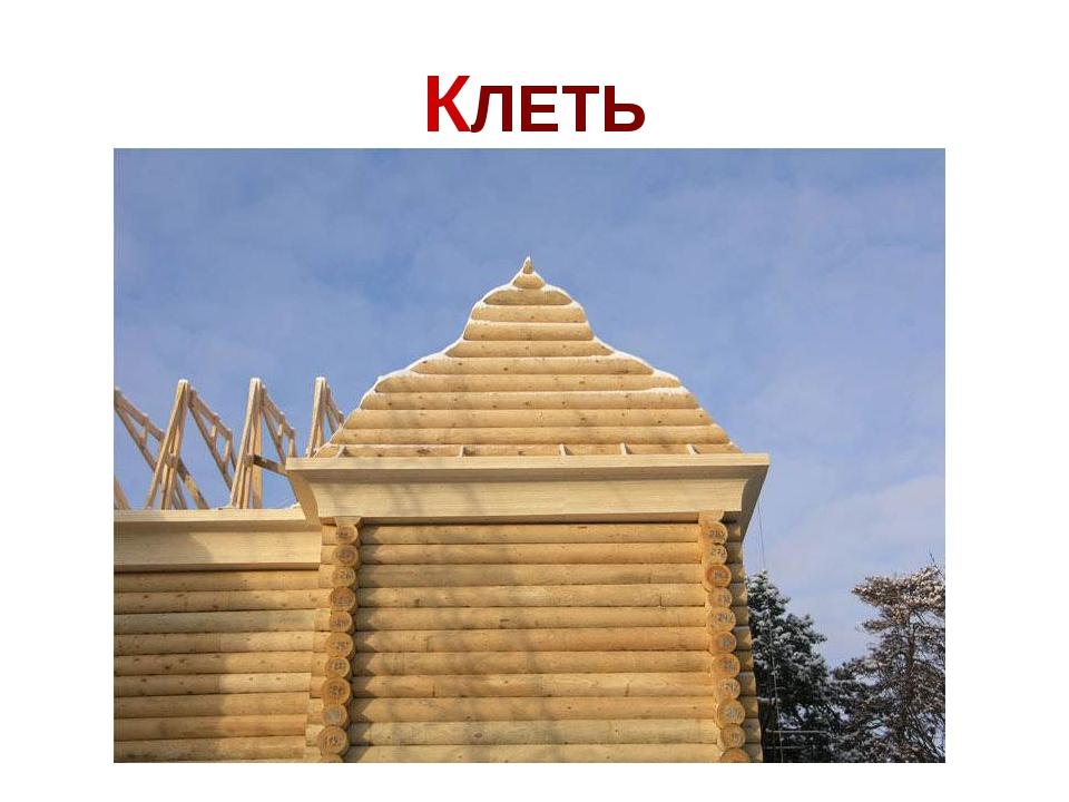 КЛЕТЬ