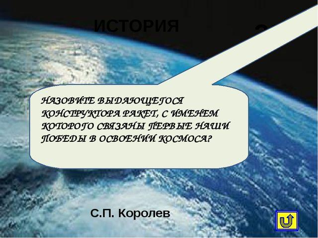 КОСМОНАВТЫ 10 ПЕРВЫЙ КОСМОНАВТ ПЛАНЕТЫ Юрий Гагарин