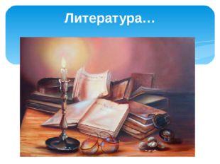 Литература…