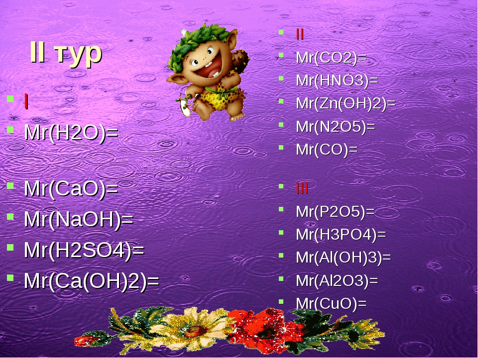 II тур II Mr(CO2)= Mr(HNO3)= Mr(Zn(OH)2)= Mr(N2O5)= Mr(CO)= III Mr(P2O5)= Mr(...