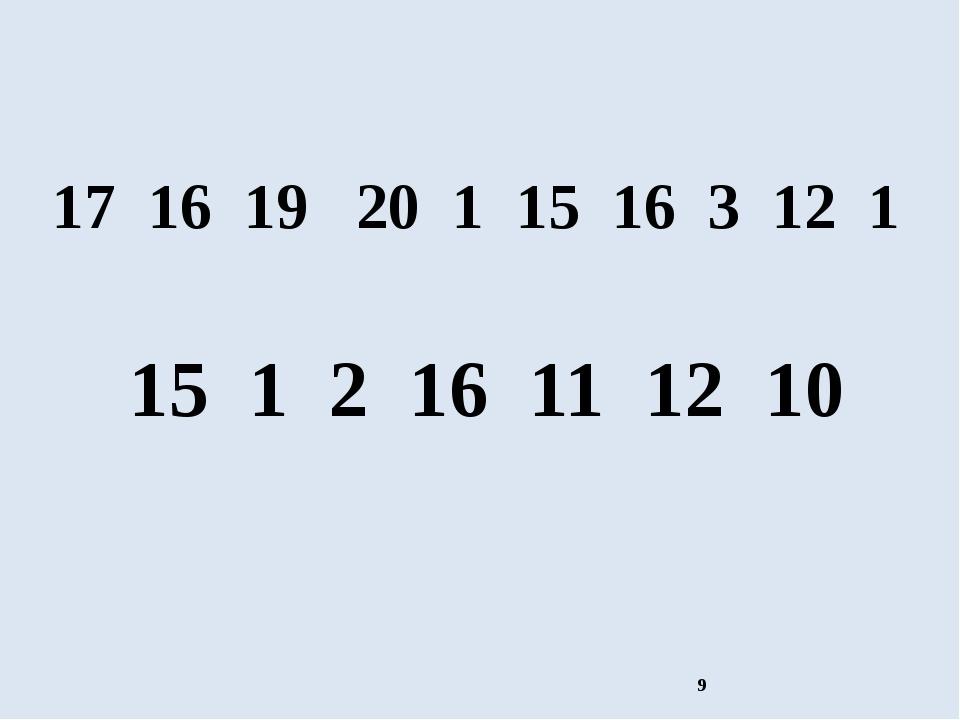 17 16 19 20 1 15 16 3 12 1 15 1 2 16 11 12 10