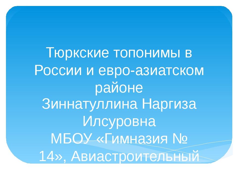 Тюркские топонимы в России и евро-азиатском районе Зиннатуллина Наргиза Илсур...
